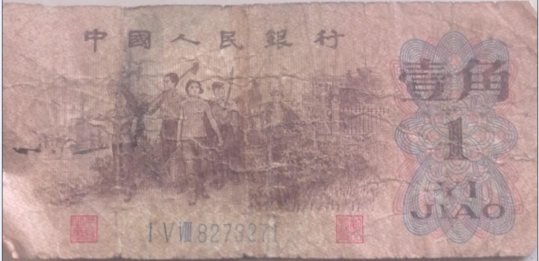 1962年一角的纸币是第   1角钱纸币值多少钱9021544   背高清图片