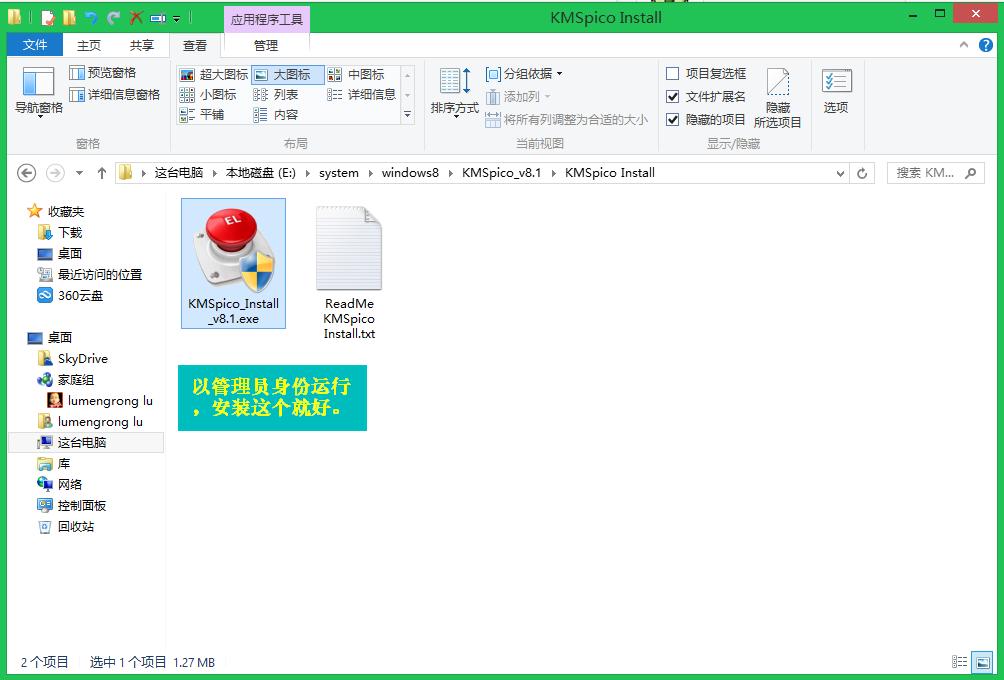kmspico8.3完整版包含安装版oem版绿色版http://pan.aidu.