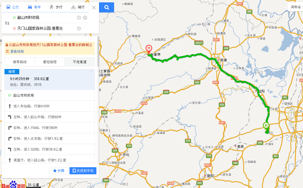 韶山到张家界多少公里