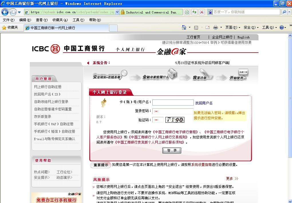 工商银行个人网上银行无法输入图片-工行 工行网上银行 工行个人网上