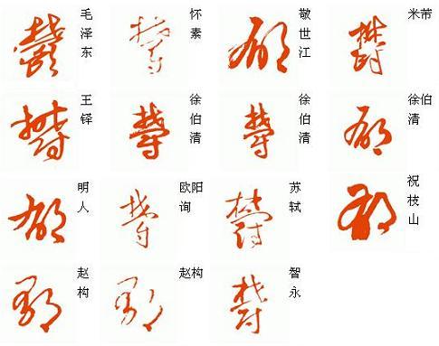 郁字草书怎么写图片
