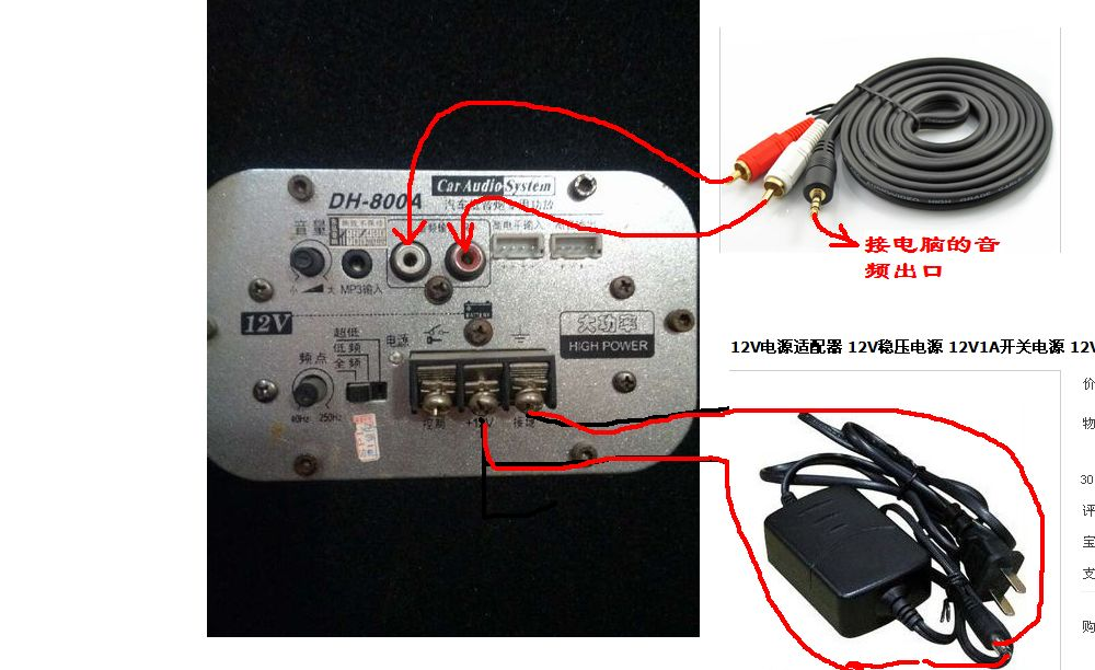 汽车低音炮专用功放怎么连接电脑 请说详细点 有音频输入线高清图片