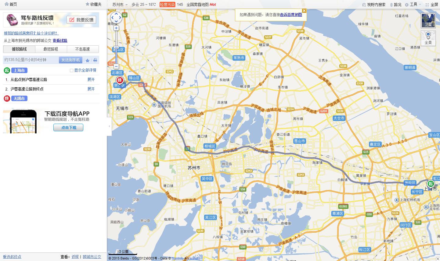 百度地图上海青浦到山东临沂苍山路线图