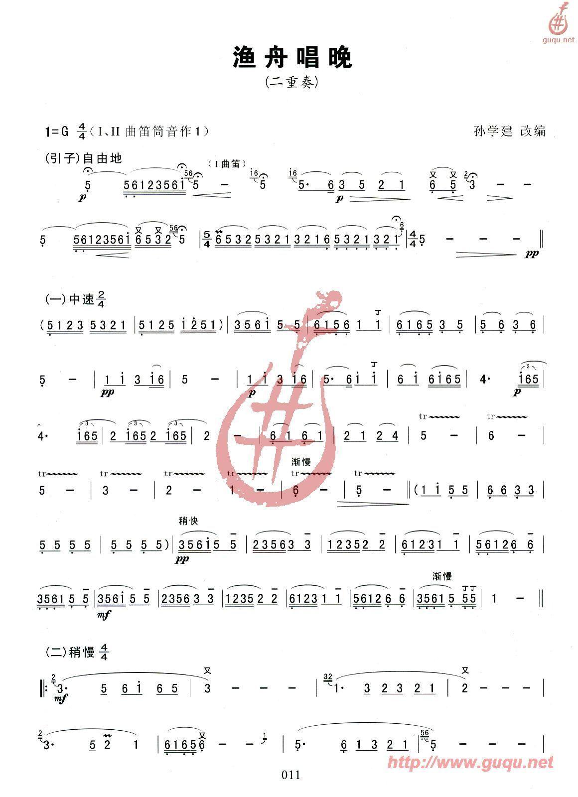 古筝二重奏及小提琴独奏曲.图片