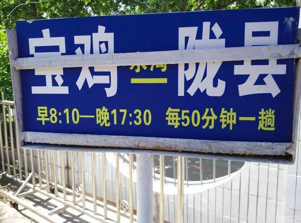 西安火车到关山牧场
