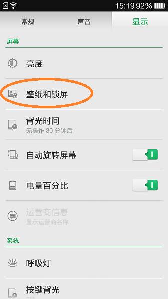 oppo手机锁屏时间怎么设置