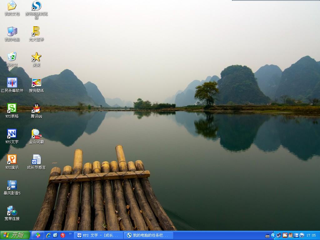 电脑桌面图标都没了 个性电脑桌面图标下载 电脑桌面怎么变小了图片