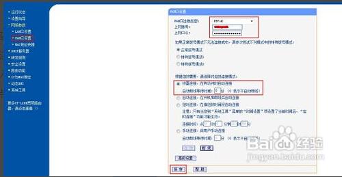 中国移动宽带怎么用手机设置路由器