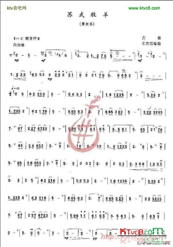 g调箫女儿情曲谱 曲谱分享
