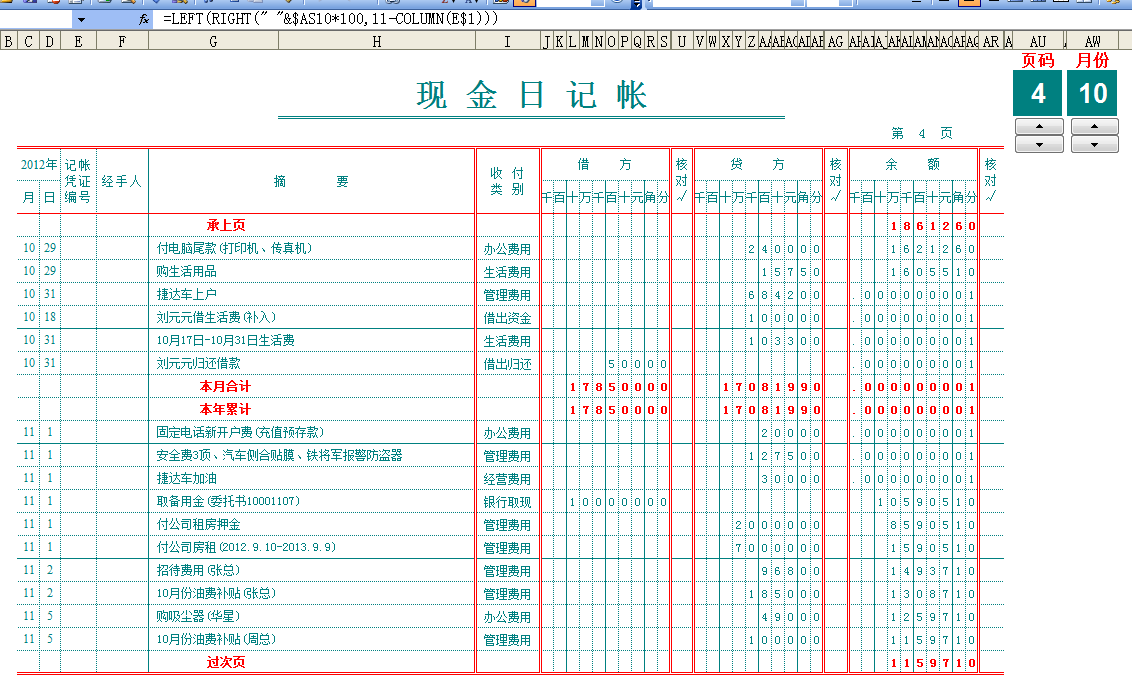 现金日记账的登记方法 现金日记账范本 银行现金日记账 现金日记账年结图片