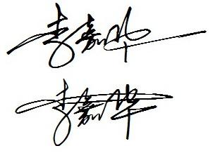 签名设计 李嘉华图片