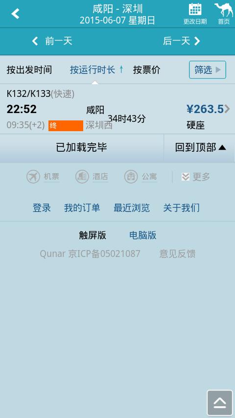 深圳到咸阳货�9ak9c_有咸阳到深圳的直达班车吗?