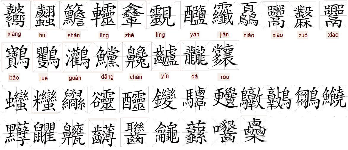 汉字31 笔画 的汉字有什么 字