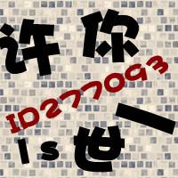 求高人制作yy公会频道头像 公会名:许你一世,1s id:277093图片