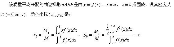 形心公式计算二重积分