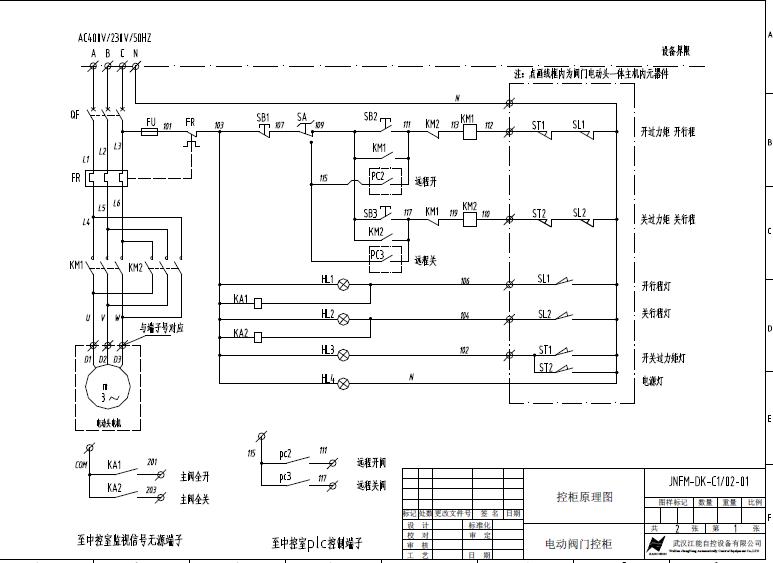 三相开关型电动调节阀液位控制接线图图片