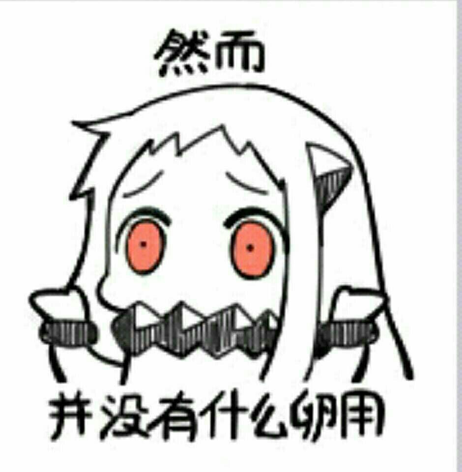 这是什么QQ表情包?这是什么QQ表情包?