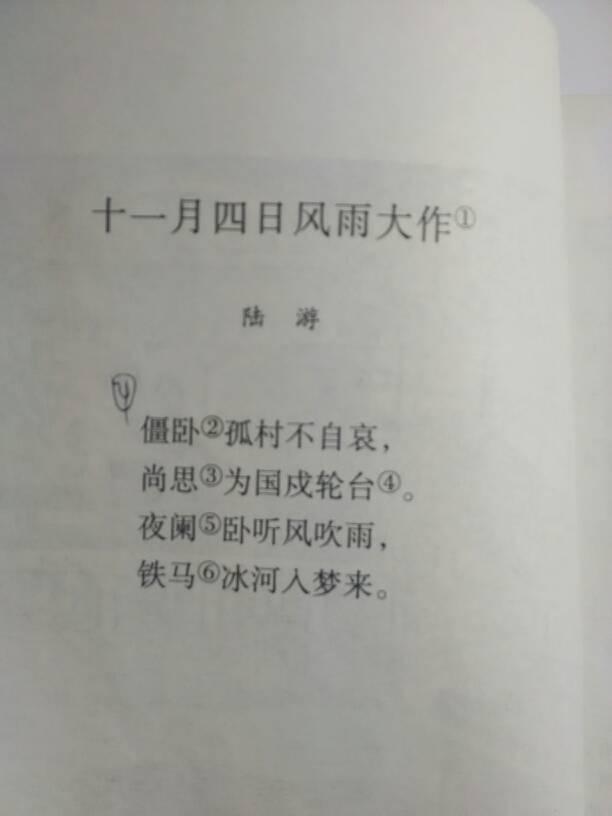 求苏教版八年级上册语文要背课文图片