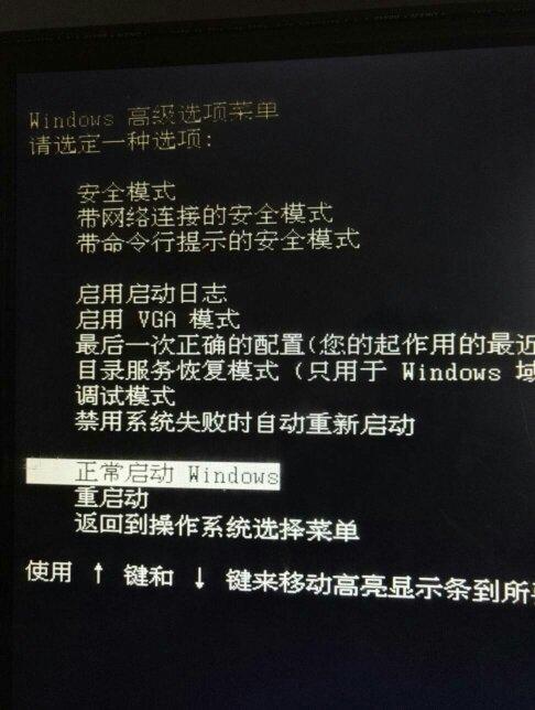 电脑启动时按f8进去安全模式后,原来电脑上的电影文件
