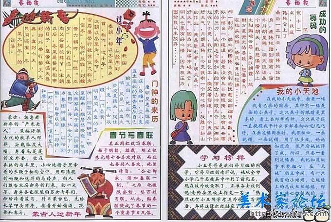 把左面的画下来,在百度搜春节手抄报资料,然后找一些合适的抄下来就ok