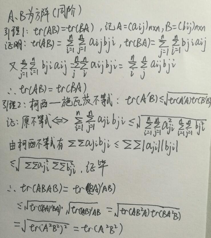 相似矩阵tr(a)=tr(b)