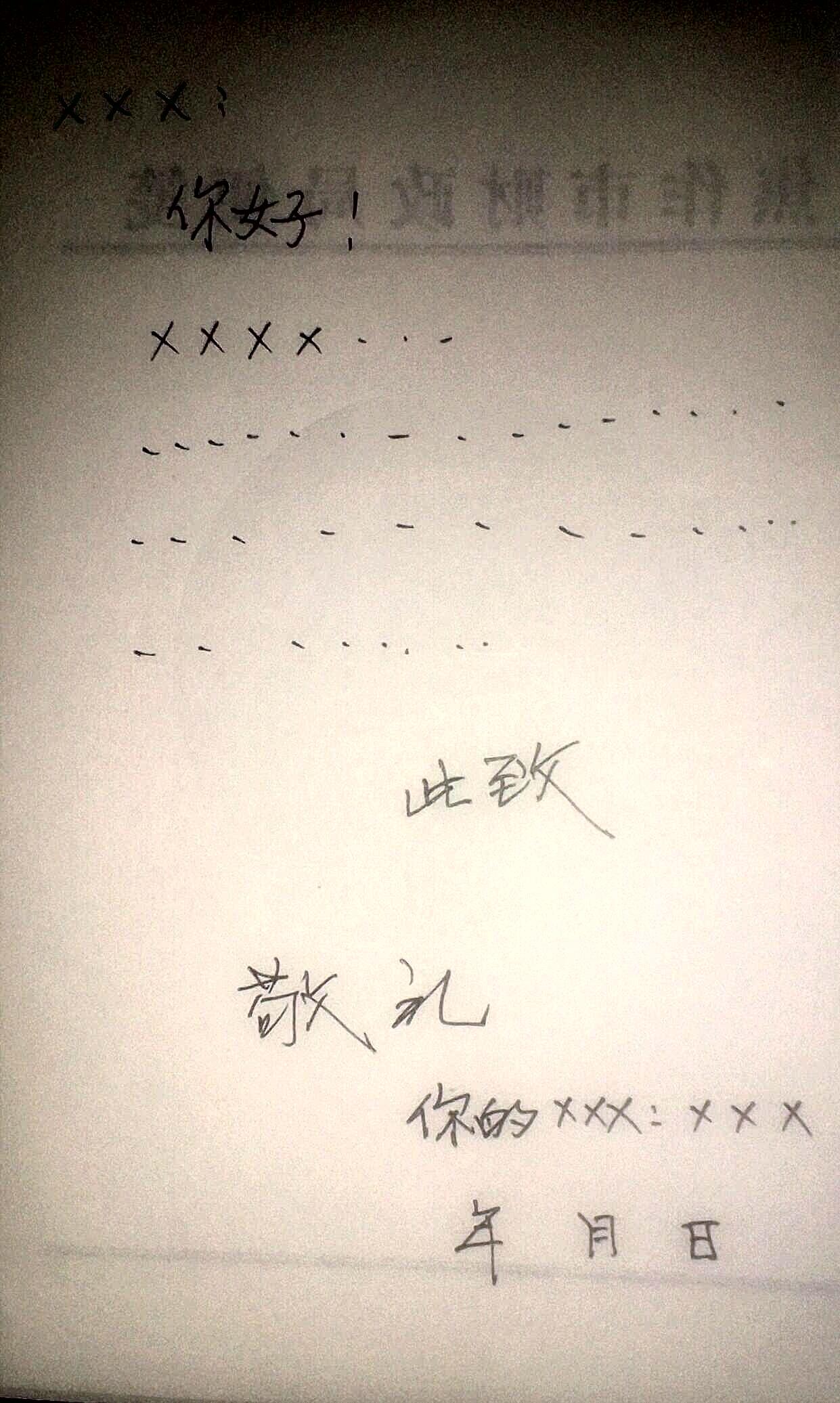 邮寄物品的单的格式怎么写,还有写信的格式图片