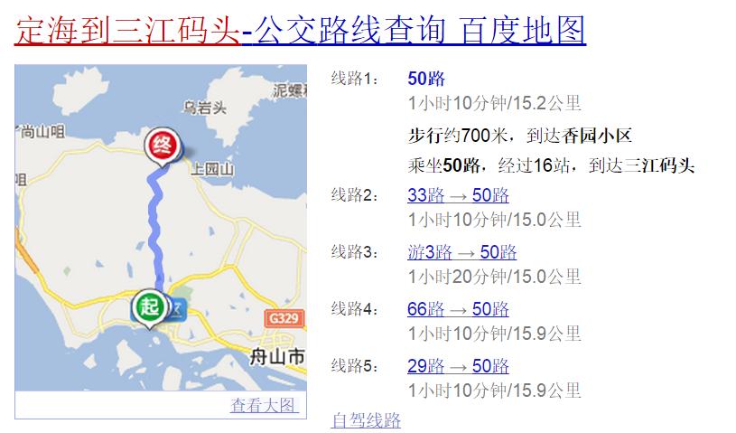 定海三江码头