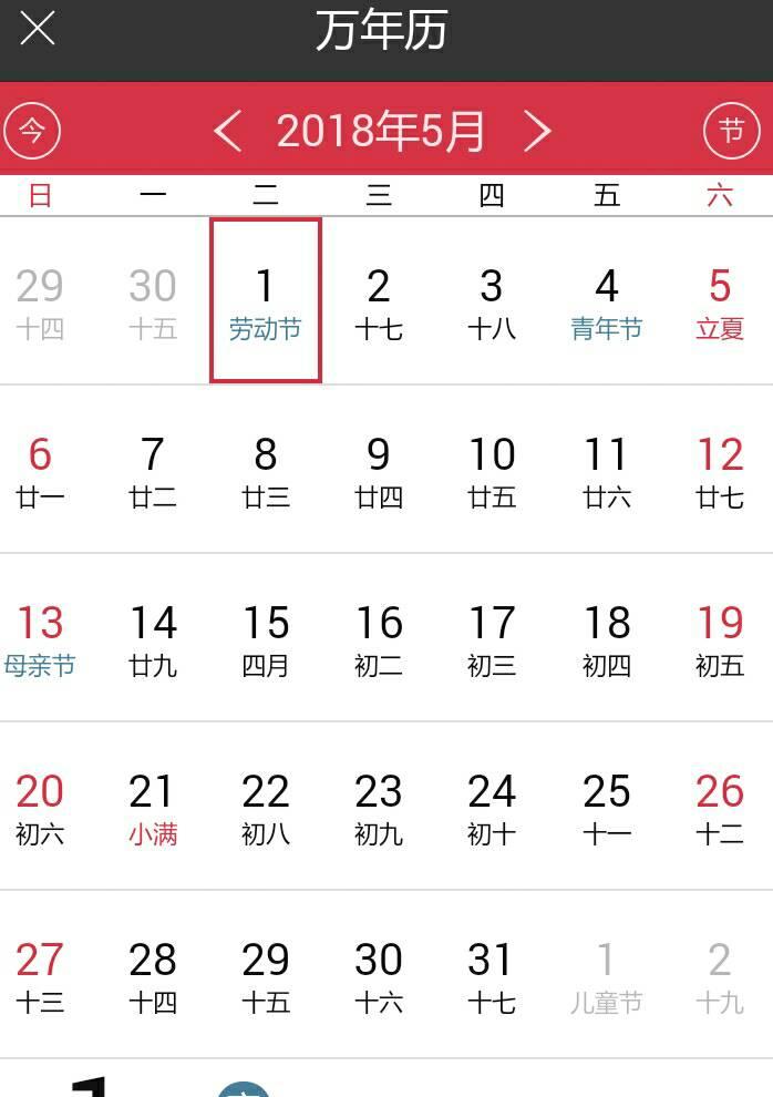 我要查二零18年5月份的日历图片