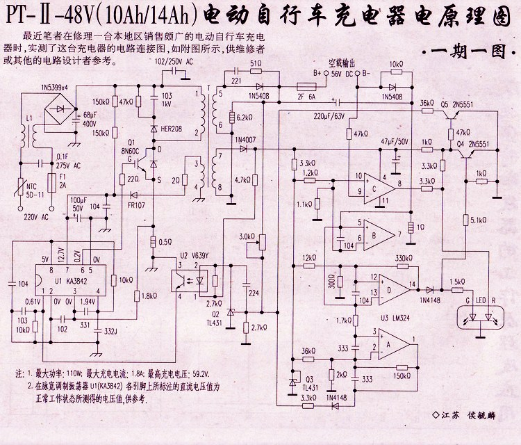 20a.; 48v电瓶车充电; 电瓶车充电器电路图图片图片