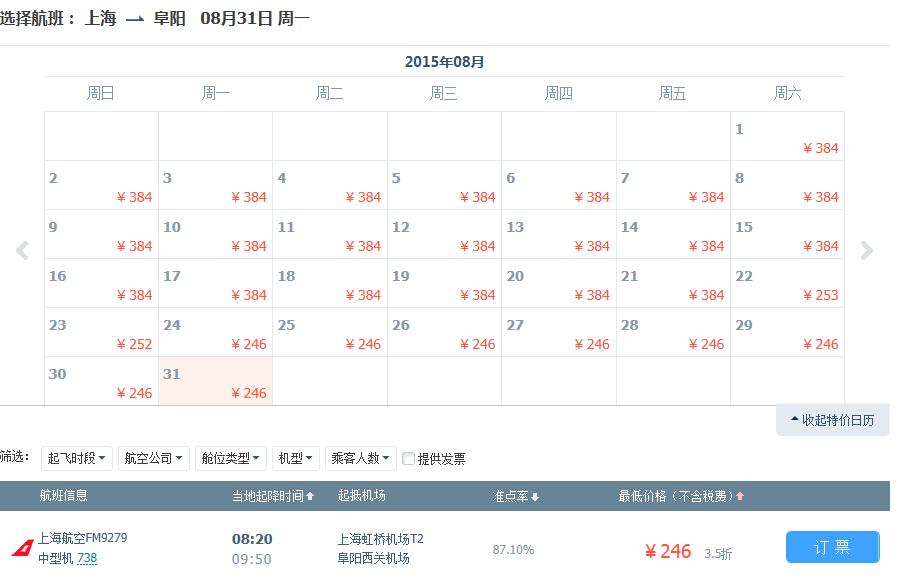 上海到阜阳最便宜的机票,上海一阜阳飞机票,上海到阜阳的火车票 高清图片