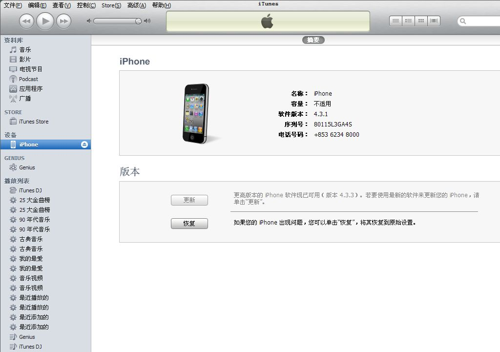 itunes恢复iphone发生未知错误4013怎么解决,在线等