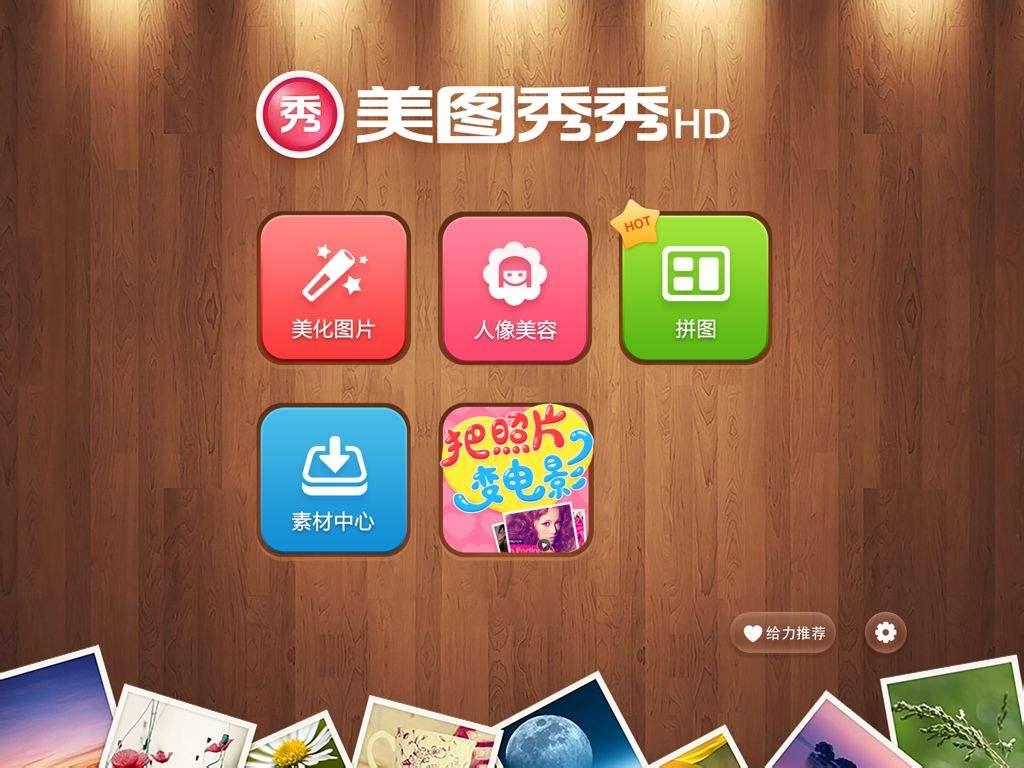 meituxiuxiu_如何评价美图秀秀这个软件?
