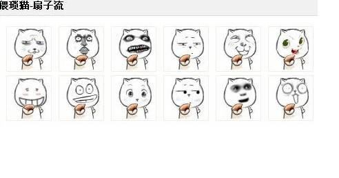 求猥琐猫扇子流的全套qq表情.有的立马给分图片