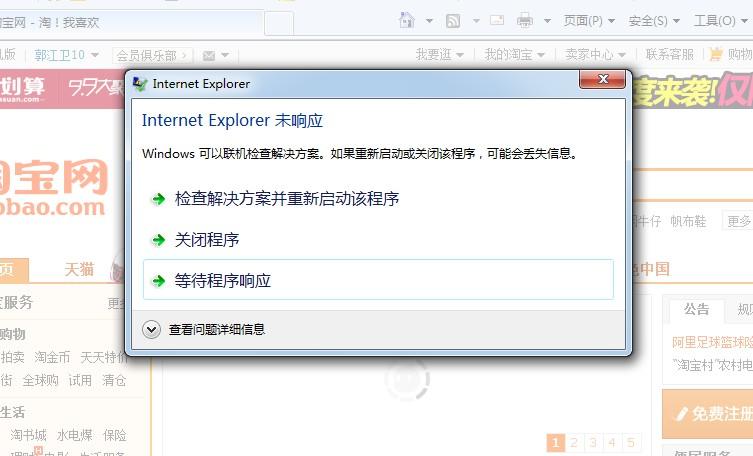 淘宝网页面论+�_打开浏览器 进入淘宝网 页面已经缓冲成功并显示出来