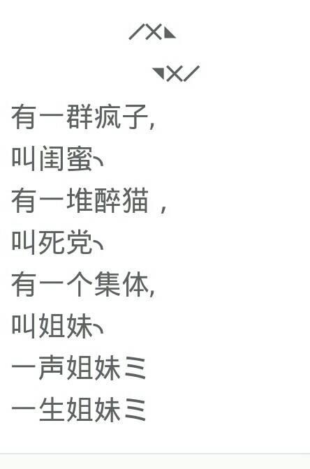 QQ闺蜜网名 是两个 拽一点 有符号 最好有一点繁体 但也不要让人看不