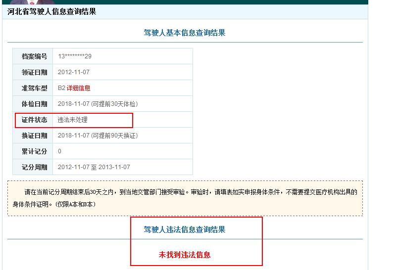 河北省驾驶证信息扣分状态查询