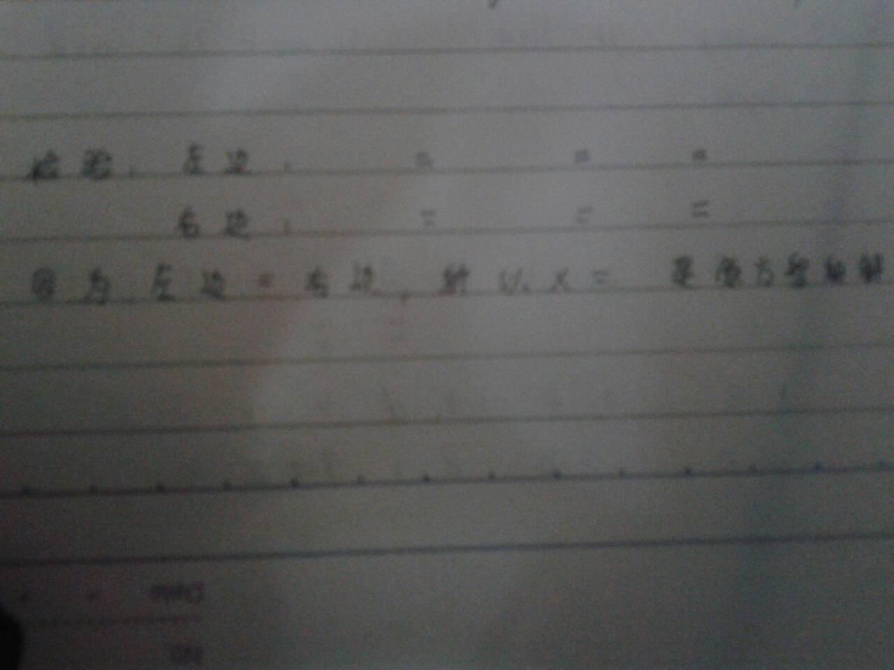 小学方程检验的格式