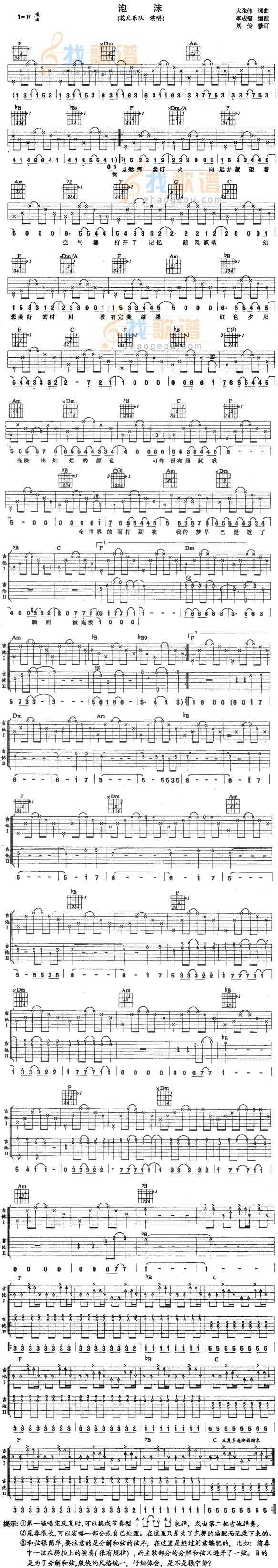 泡沫(邓紫棋)的钢琴简谱,要那种数字的哦图片