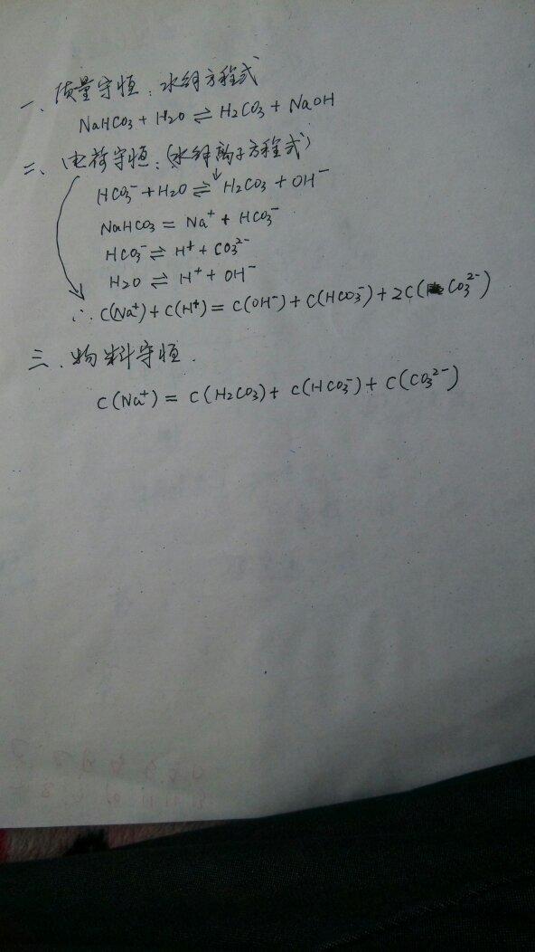 碳酸氢钠电解方程式