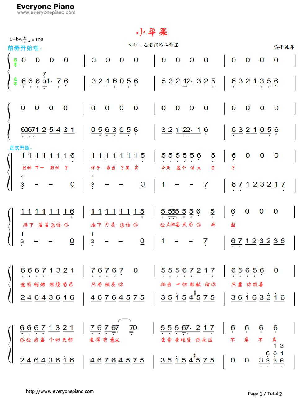 小苹果简谱数字键 儿童电子琴玩,通俗易懂,一看就明白图片