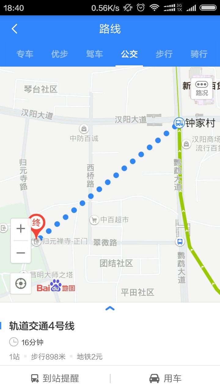 归元寺地铁哪站下车