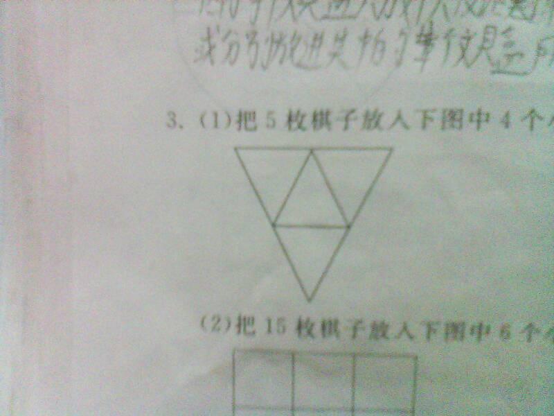 把五枚棋子放入下图中四个小三角形内有一个小三角形图片