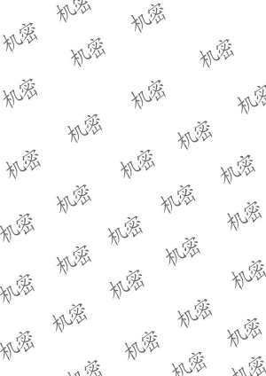 word文档如何使背景水印重复布满整个纸张,就像这样的图片