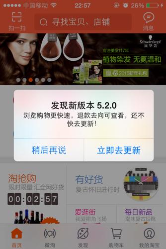 ios app版本更新 会被拒吗