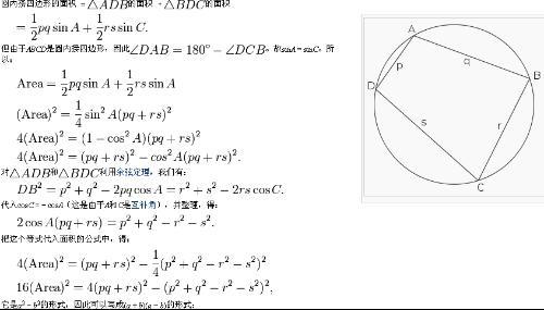 婆罗摩笈多定理ppt