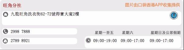 香港中国旅行社地址