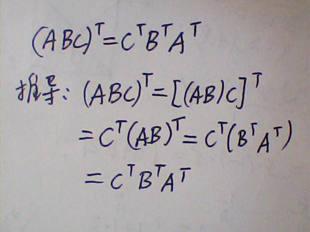 矩阵乘积的转置