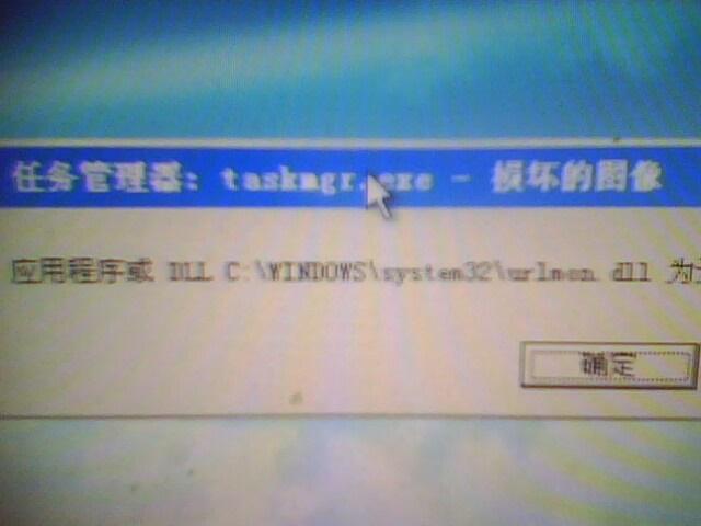 qqpcrtp.exe部分文件损坏,要运行chkdsk工具,那要怎么