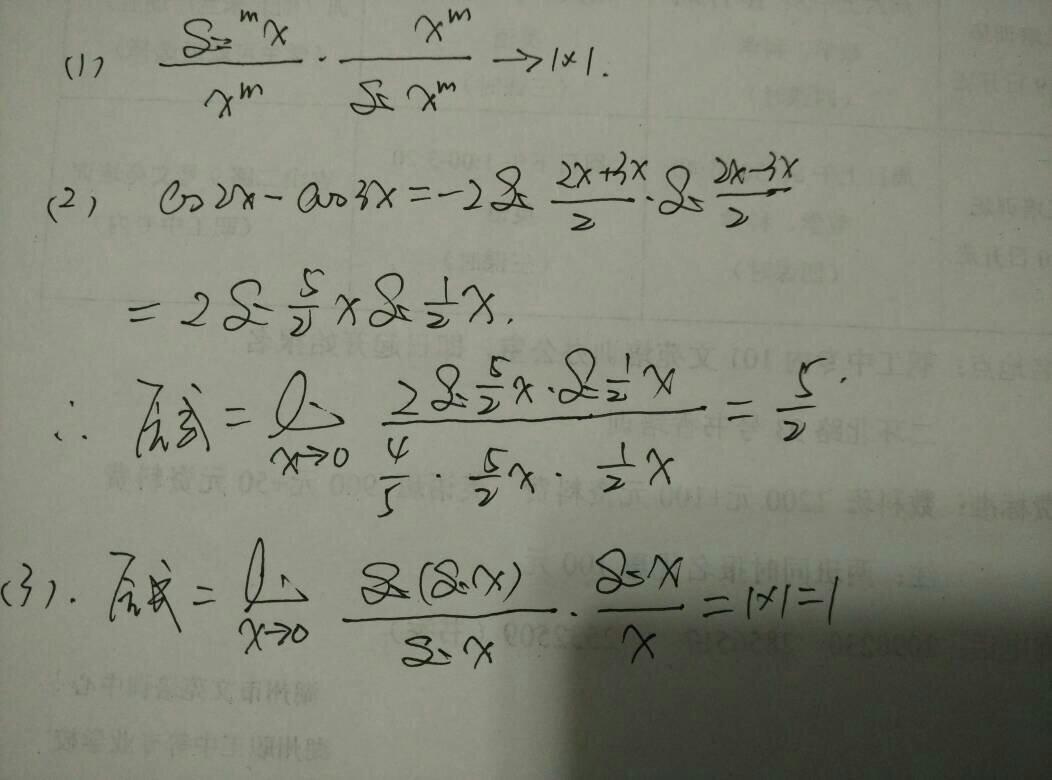 大学数学微积分,第1,2,3题图片