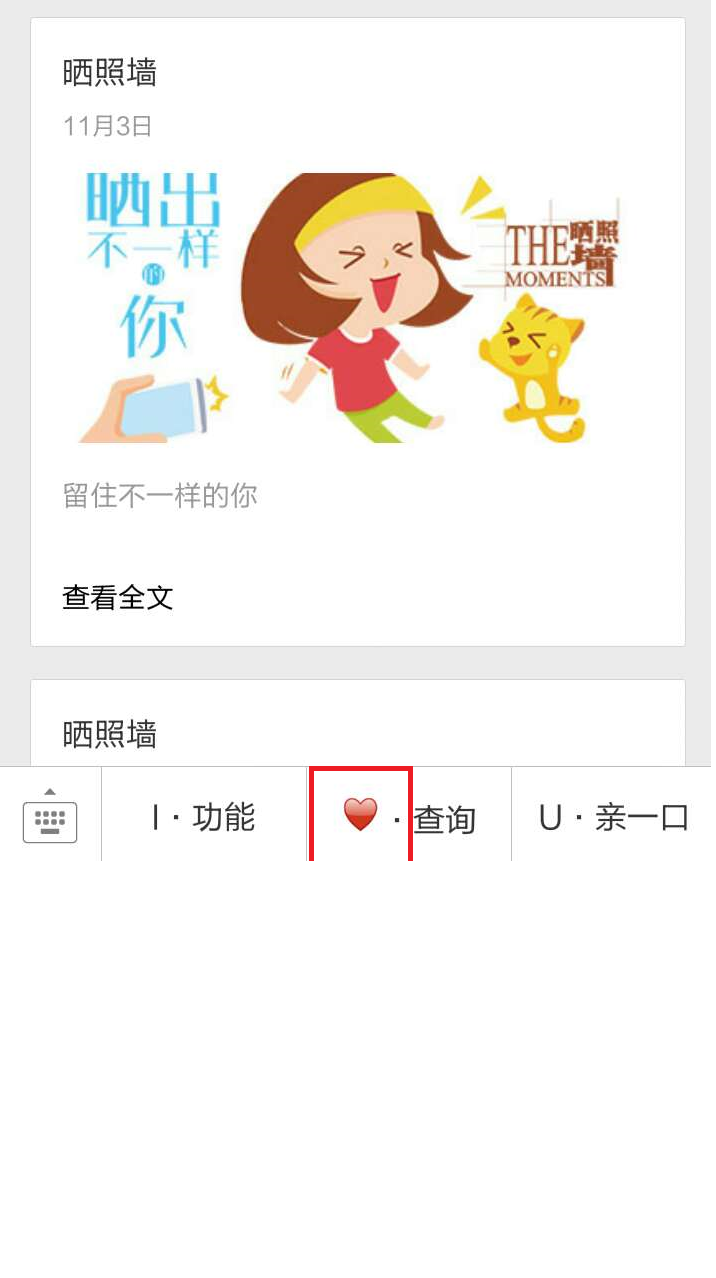 微信公众号菜单栏怎么添加图标图片